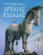 Εγκυκλοπαίδεια της αρχαίας Ελλάδας