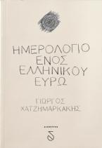 Ημερολόγιο ενός ελληνικού ευρώ