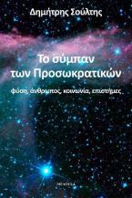 Το σύμπαν των Προσωκρατικών