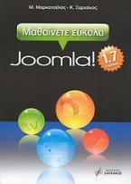 Μαθαίνετε εύκολα Joomla! 1.7