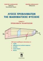 Λύσεις Προβλημάτων της Μαθηματικής Φυσικής Τόμος Α