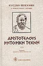 Αριστοτέλους ρητορική τέχνη (2 τόμοι)