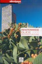Πελοπόννησος Guide 2005