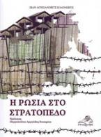 Η Ρωσία στο στρατόπεδο