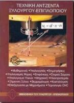 Τεχνική αντζέντα ξυλουργού-επιπλοποιού