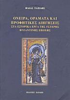 Όνειρα, οράματα και προφητικές διηγήσεις στα ιστορικά έργα της ύστερης βυζαντινής εποχής