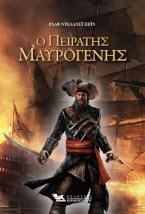 Ο Πειρατής Μαυρογένης