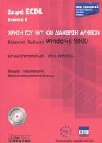 Χρήση του Η/Υ και διαχείριση αρχείων