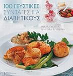 100 γευστικές συνταγές για διαβητικούς
