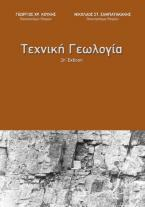 Τεχνική Γεωλογία, 2η έκδοση