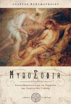 Μυθοσοφία