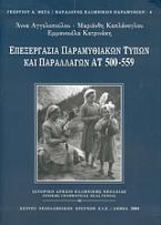 Επεξεργασία παραμυθιακών τύπων και παραλλαγών ΑΤ 500-559