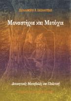 Μοναστήρια και Μετόχια. Διοικητικές Μεταβολές και Πολιτική