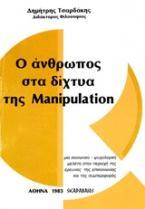 Ο άνθρωπος στα δίχτυα της Manipulation