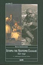 Ιστορία της νεότερης Ελλάδας 1821-1941