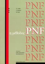 Η μέθοδος PNF