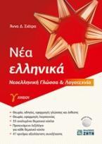 Νέα ελληνικά Γ΄ λυκείου