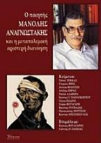 Ο ποιητής Μανόλης Αναγνωστάκης