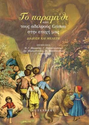 Το Παραμύθι από τους Αδελφούς Grimm στην Εποχή μας