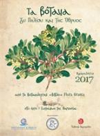 Ημερολόγιο 2017, Τα βότανα του Πηλίου και της Όθρυος