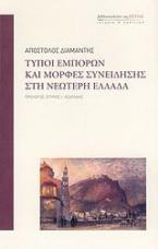 Τύποι εμπόρων και μορφές συνείδησης στη νεώτερη Ελλάδα