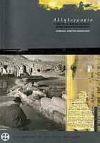 Αλληλογραφία Γιώργου και Μαρώς Σεφέρη - Νάνη Παναγιωτόπουλου 1938-1963