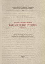 Πατμιακή βιβλιοθήκη: Κατάλογος των εντύπων (15ος-19ος αι.)