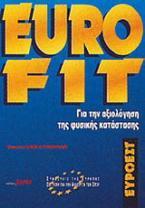 Eurofit: Για την αξιολόγηση της φυσικής κατάστασης