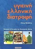 Υγιεινή ελληνική διατροφή