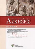 Ασκήσεις αρχαίων ελληνικών Β΄ γυμνασίου