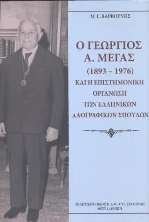 Ο Γεώργιος Α. Μέγας (1893-1976) και η Επιστημονική Οργάνωση των Ελληνικών Λαογραφικών Σπουδών