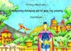 Ο πρίγκιπας Αστέριος και το φως της γνώσης
