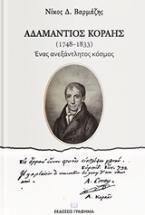 Αδαμάντιος Κοραής (1748-1833)