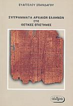 Συγγράματα αρχαίων Ελλήνων στις θετικές επιστήμες