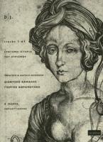 D.J. Tracks 1-45: Σύντομη ιστορία του λυρισμού