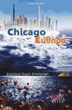 Σικάγο Κύθηρα