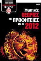 Μυστικές θεωρίες και προφητείες για το 2012