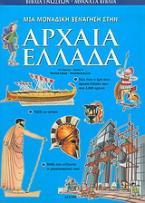 Μια μοναδική ξενάγηση στην Αρχαία Ελλάδα