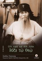 Στάρετς Ζηνόβιος