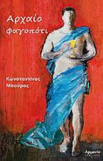 Αρχαίο φαγοπότι
