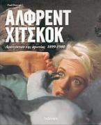Άλφρεντ Χίτσκοκ