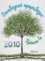 Οικολογικό ημερολόγιο 2010