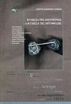 Η γλώσσα της λογοτεχνίας και η γλώσσα της μετάφρασης