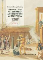 Μηχανισμοί και δυναμική στην ιστορική δημογραφία