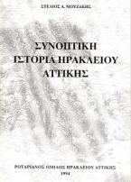 Συνοπτική ιστορία Ηρακλείου Αττικής