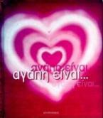 Αγάπη είναι