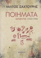 Ποιήματα (1945-1998)