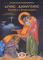Άγιος Διονύσιος Ζακύνθου ο θαυματουργός