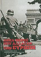 Β' Παγκόσμιος Πόλεμος (1939-1945): Δέκα μέρες που άλλαξαν την Ευρώπη, 1940