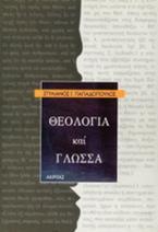 Θεολογία και γλώσσα